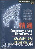 精通Dreamweaver UltraDev4动态网站开发技术[按需印刷]