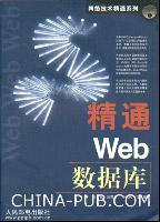 精通Web数据库[按需印刷]