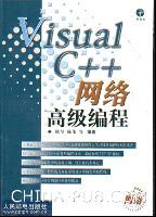 Visual C++网络高级编程[按需印刷]