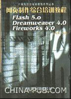 网页制作综合培训教程――Flash 5.0,Dreamweaver 4.0,Fireworks 4.0