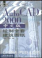 Auto CAD2000中文版绘制全套建筑图纸[按需印刷]