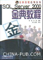 SQL Server 2000金典教程[按需印刷]
