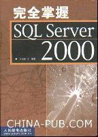 完全掌握SQL Server 2000[按需印刷]