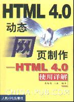 动态网页制作-HTML4.0使用详解[按需印刷]