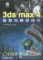 3ds max4 造型与角色设计[按需印刷]