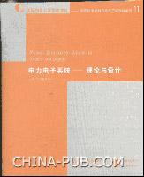 电力电子系统――理论与设计(英文影印版)