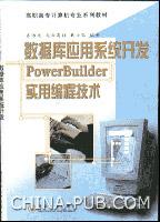 数据库应用系统开发――PowerBuilder 实用编程技术