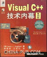 Visual C++ 技术内幕(第四版)