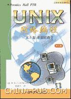 UNIX 网络编程(第二版)第2卷:进程间通信