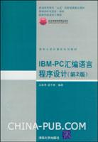 IBM-PC汇编语言程序设计(第2版)
