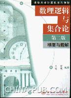 数理逻辑与集合论(第二版)精要与题解