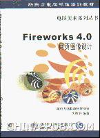 Fireworks 4.0 网页图像设计