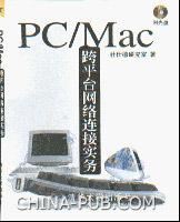 PC/Mac 跨平台网络连接实务