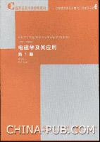 电磁学及其应用(第5版)(英文影印版)