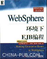 WebSphere环境下EJB编程[按需印刷]