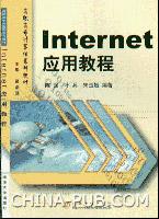 Internet 应用教程