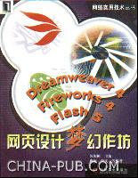 Dreamweaver 4 Firework 4 Flash 5 网页设计梦幻作坊