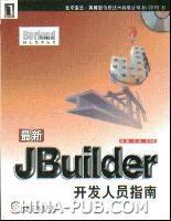 最新Jbuilder开发人员指南[按需印刷]
