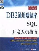 DB2通用<a href=