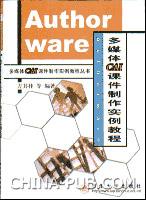 Authorware 多媒体CAI课件制作实例教程