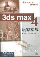 3ds max4 玩家实战[按需印刷]