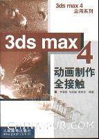 3ds max4 动画制作全接触[按需印刷]