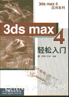 3ds max4 轻松入门[按需印刷]
