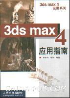 3ds max4 应用指南[按需印刷]