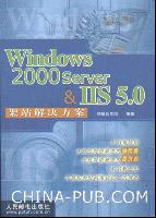 Windows 2000 Server&IIS5.0架站解决方案[按需印刷]