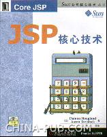 JSP核心技术[按需印刷]