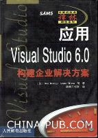 应用Visual Studio6.0构建企业解决方案[按需印刷]