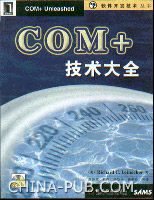 COM+技术大全[按需印刷]