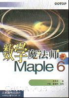 数字魔法师Maple6[按需印刷]