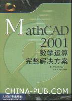 MathCAD2001数学运算完整解决方案[按需印刷]