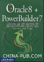 Oracle8+PowerBuilder7数据库应用开发[按需印刷]