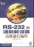RS-232和调制解调器高级通信编程[按需印刷]
