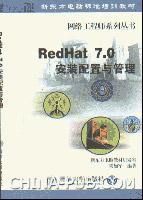 RedHat 7.0 安装配置与管理
