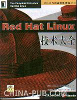 Red Hat Linux技术大全