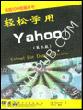 轻松学用 Yahoo!(第二版)