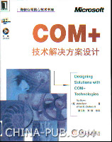 COM+技术解决方案设计