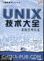 UNIX技术大全――系统管理员卷