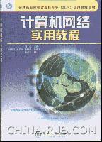 计算机网络实用教程