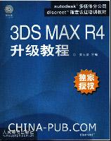 3DS MAX R4升级教程[按需印刷]