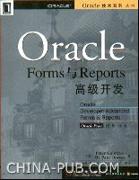Oracle Forms与Reports高级开发