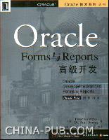 Oracle Forms与Reports高级开发[按需印刷]
