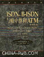 ISDN、B-ISDN与帧中继和ATM