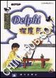 Delphi深度历险