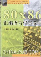 80*86 汇编语言程序设计