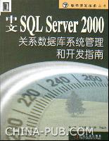 中文SQL Server 2000关系<a href=