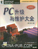 PC升级与维护大全